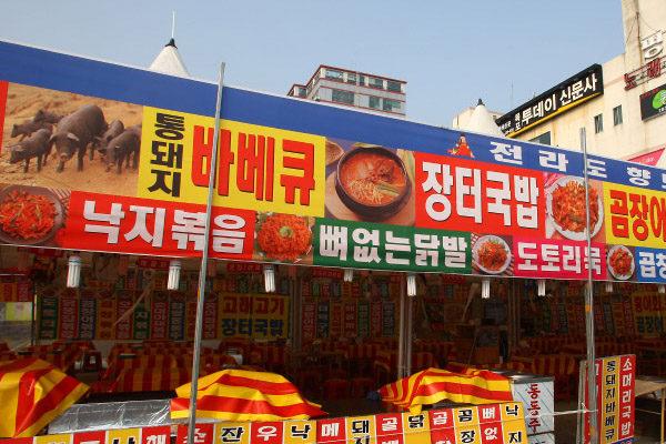GP de Corea 2010: Carrera en directo